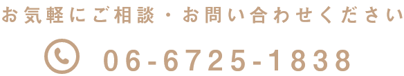 06-6725-1838